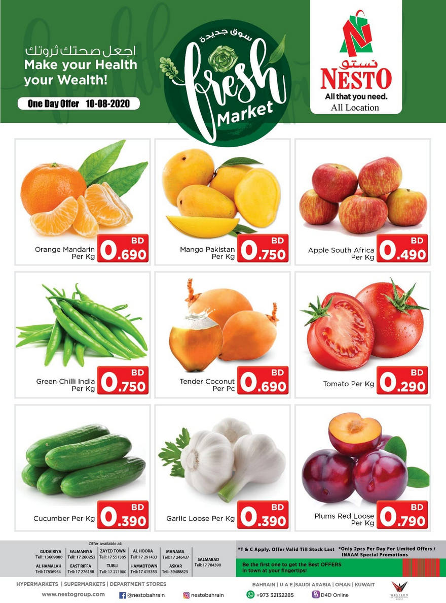 عروض نستو البحرين الإثنين 10-8- 2020 صفقات طازجة   Nesto Bahrain offers Mon 10-8-2020 Fresh  http://api.tsawq.net/152648pic.twitter.com/nhn1dlYq7g