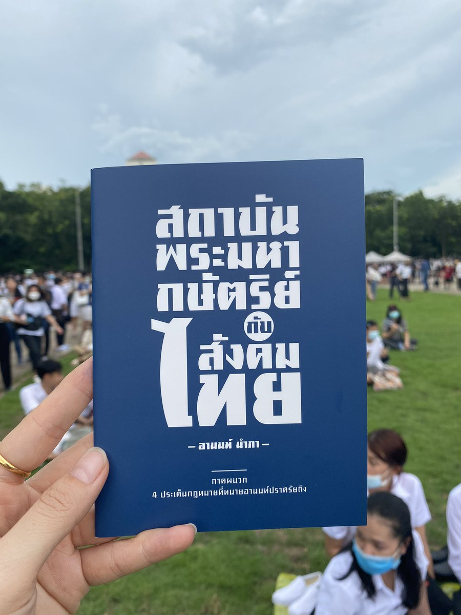 Thammasat students handing out 1,000 copies transcribe the speech of human rights lawyer, Anon Nampa under title 'Thai society with monarchy' ahead of the protest at Rangsit campus #ธรรมศาสตร์จะไม่ทน https://t.co/MfpJ488Z9e