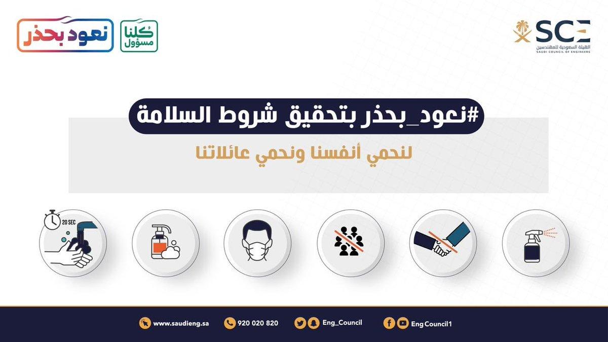 تحديث بيانات الهيئة السعودية للمهندسين