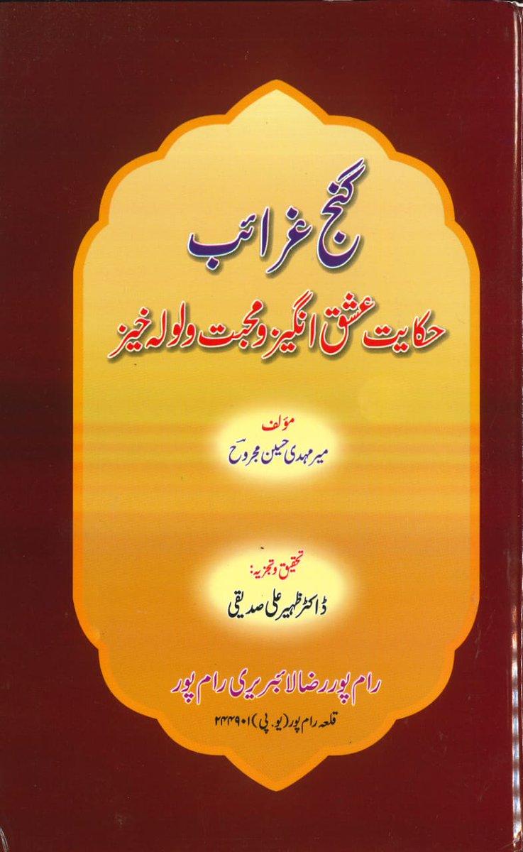 """आज जानिए रामपुर रज़ा लाइब्रेरी के उत्कृष्ठ प्रकाशन के ख़जाने से पुस्तक ''गंजे गराइब"""" के बारे में  #प्रकाशन_RRL  पुस्तक का नाम –  """"गंजे गराइब""""  https://www.facebook.com/796721687061917/posts/3226325344101527/…pic.twitter.com/EAG9OXaxOK"""