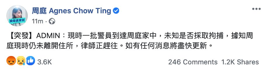 #BREAKING: #hkpolice just arrived at @chowtingagnes's home, with her lawyers rushing there.