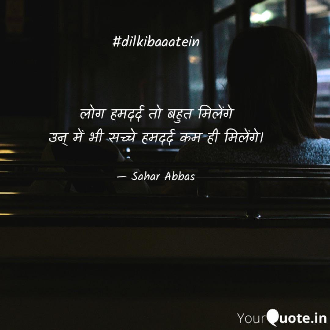 #diary #hindiwriters #merikalamse #yqbaba #yqhindi #yqcollab #yqbhaijan #dilkibaaatein #BeingSalmanBot @BeingSalmanKhan @BeingSalmanKhan  Read more of my thoughts on YourQuote app https://www.yourquote.in/sahar-abbas-ideg/quotes/dilkibaaatein-…pic.twitter.com/QEABnBK0va
