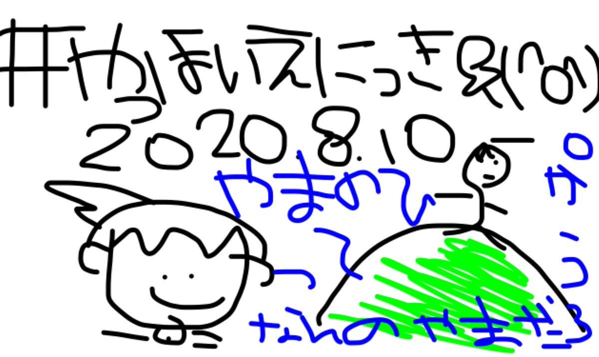 """あつし on Twitter: """"今日は六本木丘登りましたから!… """""""