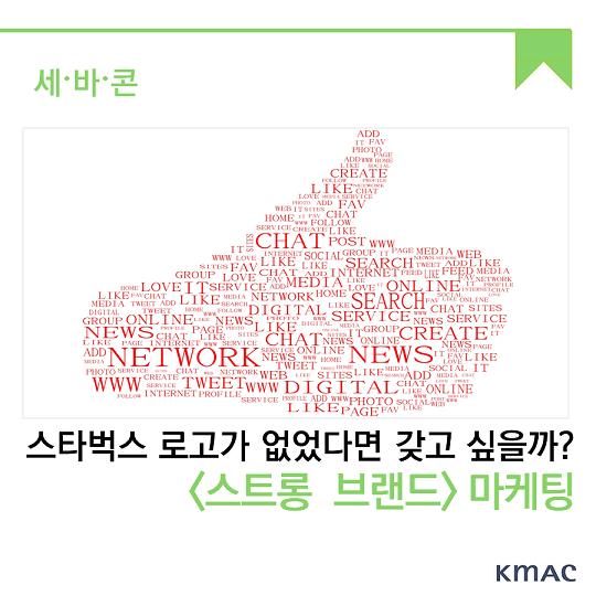"""브랜드의 힘이 대단하네요~ """"스타벅스 로고가 없었다면 갖고 싶었을까? ˙스트롱 브랜드˙ 마케팅"""" #한국능률협회컨설팅 #KMAC https://t.co/rh6ZZAHqZO https://t.co/vz26tj2UMh"""