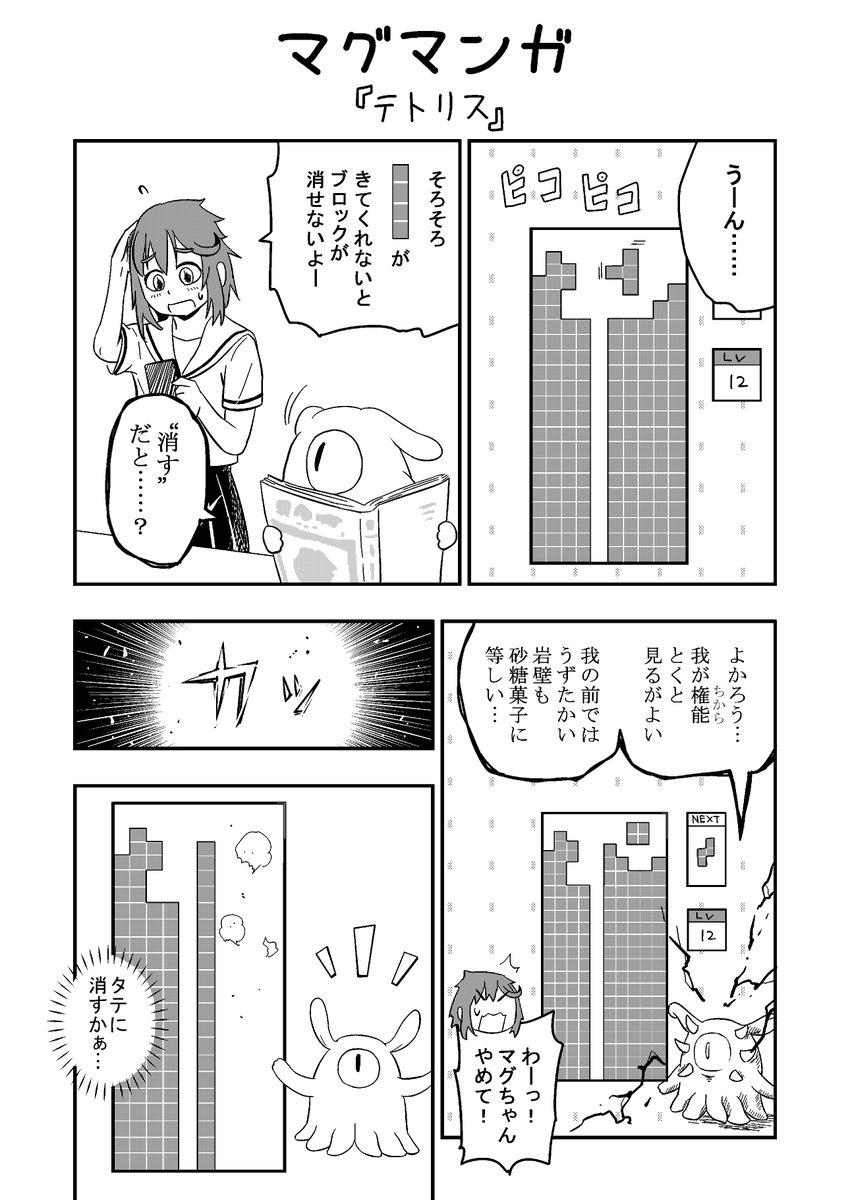 ちゃん マグ 破壊 神