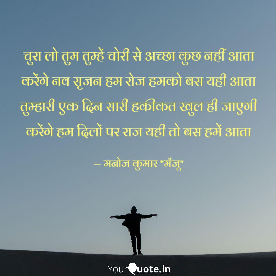 #कलम_चोर #hindipoetry  #muktak  #hindiwriters  #hindiquotes  #manojkumarmanju  #manju    Read my thoughts on @YourQuoteApp at https://www.yourquote.in/mnoj-kumaar-mnjuu-kass/quotes/curaa-lo-tum-tumhen-corii-se-acchaa-kuch-nhiin-aataa-krenge-blygdc…pic.twitter.com/s14QJ1RwC4