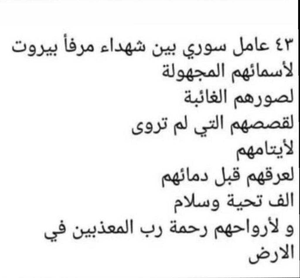 لهؤلاء الغرباء أهل ووطن إسمه #سوريا 💔🇸🇾🇱🇧 سلام لأرواحهم #بيروت https://t.co/gbDAeNBuQw