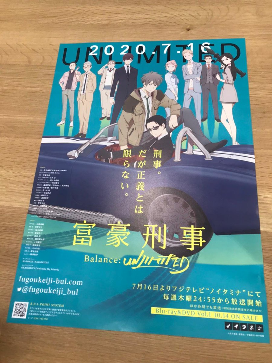 💸 GIVEAWAY 💸 Our friends at @aniplexUSA have shared FIVE posters from The Millionaire Detective – Balance: UNLIMITED and we want to give them to you! Follow @Funimation and RT this post to enter! US/CA only. Contest ends 8/14. For more info, visit funi.to/2PFoBdL
