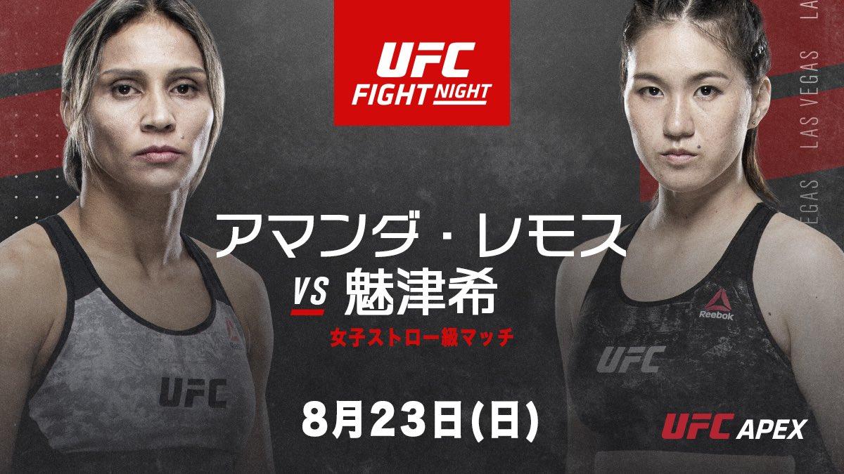 『魅津希の弟』は無事勝ちましたので次は姉の魅津希の番です、佐藤天選手と日本人二人揃って出場します、頑張ってください!世界で戦うお二方の応援よろしくお願いします! #UFC https://t.co/bWBNq6k73L https://t.co/Pqwo2xd5on