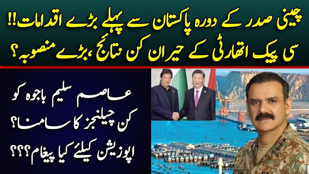 A new wave of progress for Pakistan on CPEC under Gen Asim Saleem Bajwa and PM Imran Khan leadership.  Journalist: @mugheesali81  Trends: #CPEC #ImranKhan #AsimBajwa  Video: https://www.youtube.com/watch?v=RAKniRjSIEA…pic.twitter.com/mEnBfaD6Lp