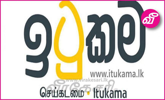 "Virakesari on Twitter: ""''இடுகம' கொவிட் - 19 சுகாதார, சமூக பாதுகாப்பு  நிதியத்தின் மீதி 1564 மில்லியனாக அதிகரிப்பு! https://t.co/Tlou5GEjue  #SriLanka #Itukama… https://t.co/LLadcBk8v0"""