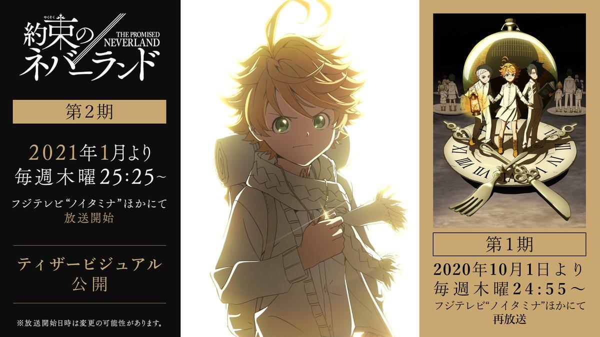約束 の ネバーランド アニメ 再 放送