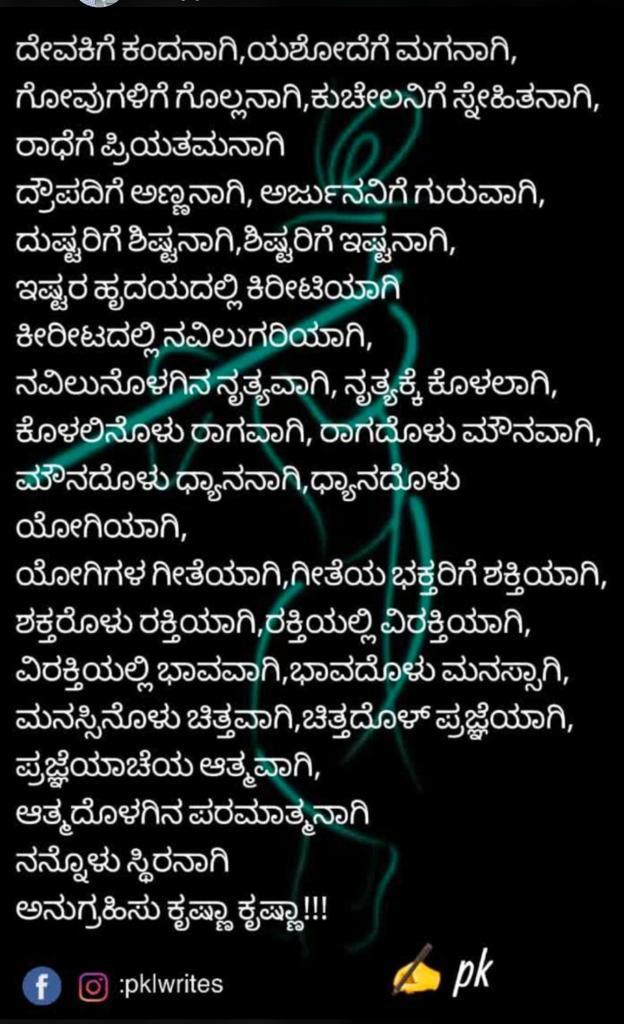 #kannadaquotes #Krishna #KrishnaJanmashtami #Bhakti #pklwritespic.twitter.com/6Ca71OVbh6