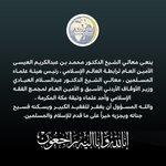 Image for the Tweet beginning: #رابطة_العالم_الإسلامي تنعى معالي الشيخ د.