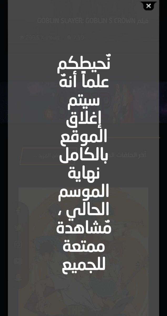 مراهمد On Twitter موقع زي مابدك راح يتم إغلاقه بشكل نهائي بعد نهاية هذا الموسم حسب رسالة في موقعهم