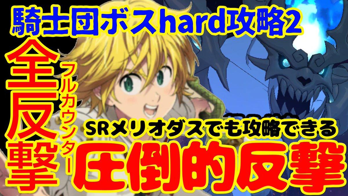 【騎士団ボス】hard攻略2!圧倒的反撃!SRメリオダスでも攻略できる!【グラクロ】#グラクロ#グラクロしてる人と繋がりたい#騎士団ボス