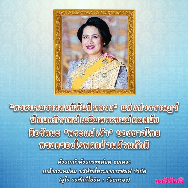 """""""พระบรมราชชนนีพันปีหลวง"""" แห่งปวงราษฏร์ น้อมอภิวาทน์เฉลิมพระชนม์ดลสมัย คือรัตนะ """"พระแม่เจ้า"""" ของชาวไทย ทรงครองใจพสกถ้วนล้วนภักดี  ด้วยเกล้าด้วยกระหม่อม ขอเดชะ ข้าพระพุทธเจ้า บริษัทสี่พระยาการพิมพ์ จำกัด (อุไร วรศักดิ์โยธิน : ร้อยกรอง) https://t.co/oOSR3KPl0a"""