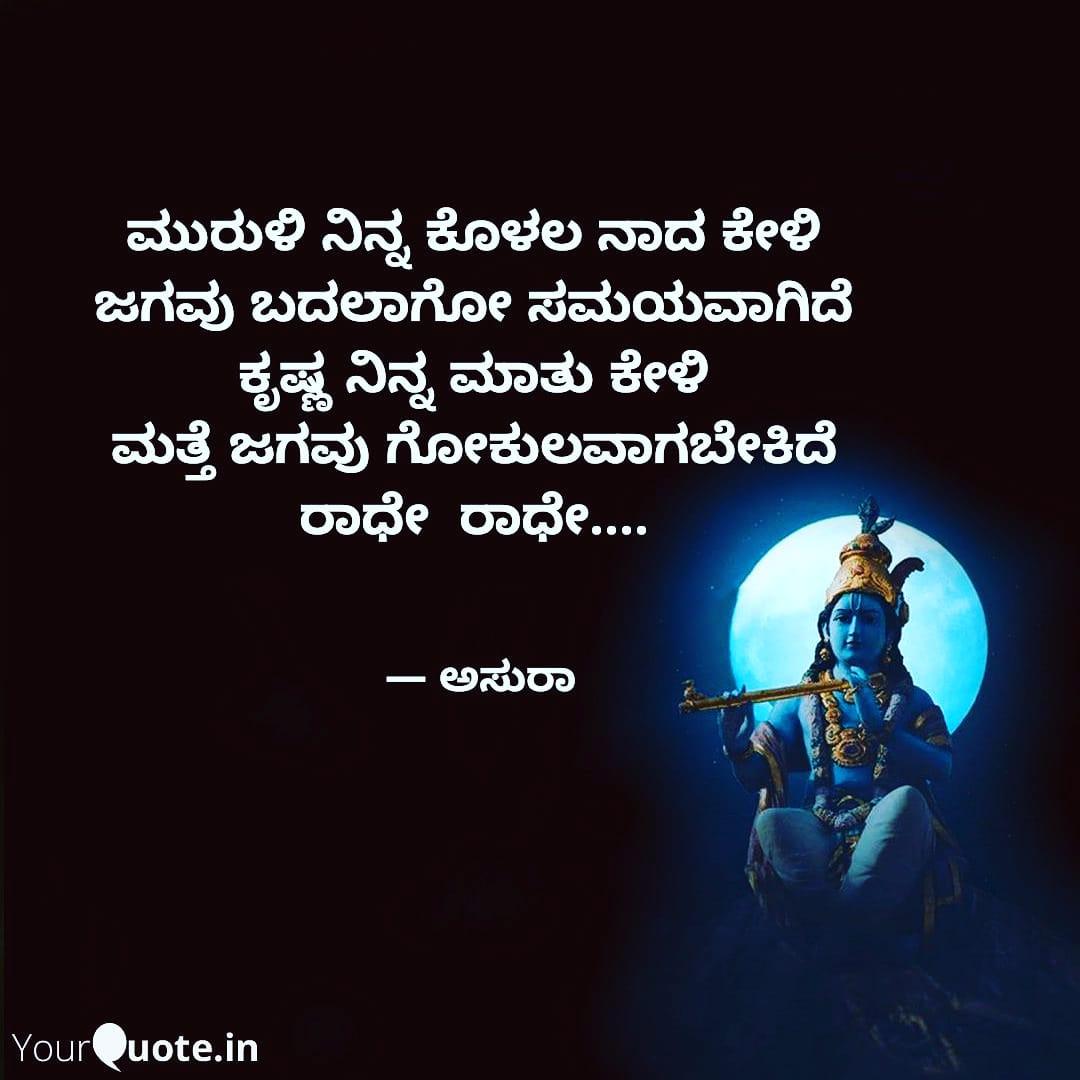 ಶ್ರೀ ಕೃಷ್ಣ ಜನ್ಮಾಷ್ಟಮಿಯ ಶುಭಾಶಯಗಳು #RadheShyam #KrishnaJayanthi #krishnajanmashtami #HappyJanmashtami #kannadaquotes #kannada_film_industry #Kannadigas #belagavi #banglore #hassan pic.twitter.com/DmV786FwfS