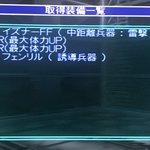 Image for the Tweet beginning: #地球防衛軍2 #EDF2 遂にイズナーFFが来ました! 嬉しい限りです!