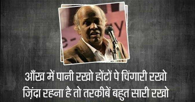 जनाज़े पर मिरे लिख देना यारो  मोहब्बत करने वाला जा रहा है  - राहत इंदौरी  Rest In Peace #RahatIndori Sahab. @rahatindoripic.twitter.com/JnCYjE27i2