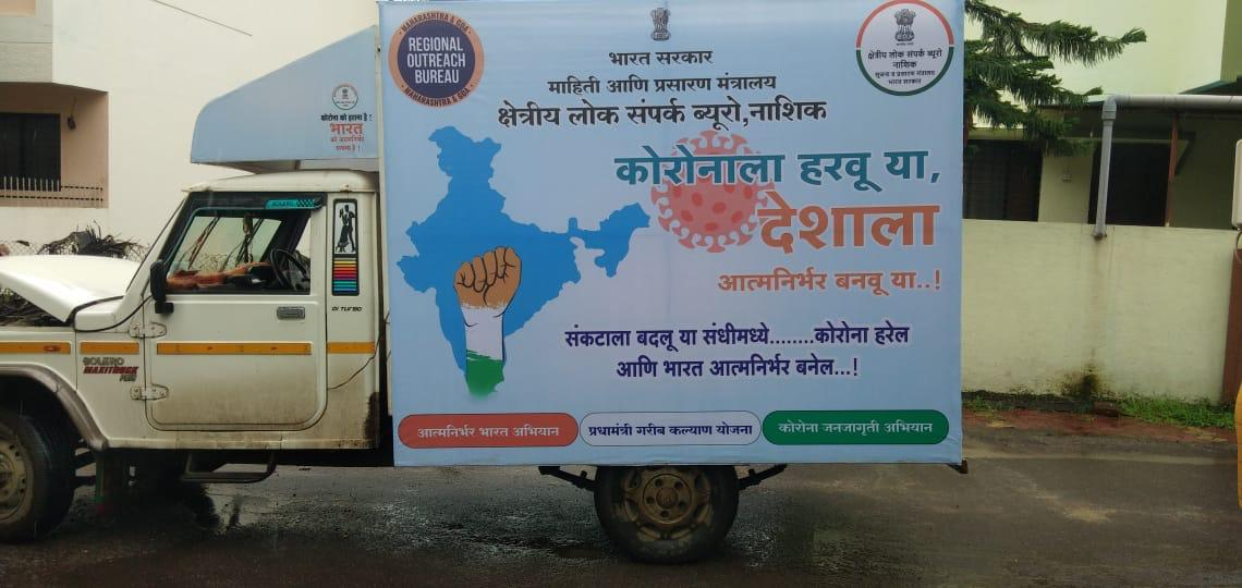 Fob, Nashik has started a campaign named 'Corona ko harana he, Bharat ko atmanirbhar banana he.' In which they are spreading awareness in people in rular as well as urban areas about Corona through the audio publicity. #IndiaFightsCoronapic.twitter.com/9ZFW61JFxq