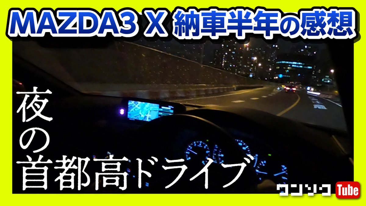 今晩21時から、久しぶりのMAZDA3 Xのドライブ動画をプレミア公開します!  【マツダ3 SKYACTIV-X 納車半年の感想】夜の首都高ドライブ RADIO  https://t.co/kgvo7gNiV9  一緒にドライブしているつもりで、ラジオ感覚で聴いていただけたら^^  #MAZDA3 https://t.co/HKowP6bSTx