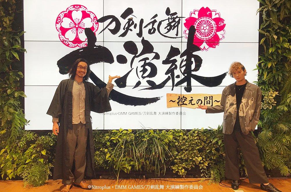 「刀剣乱舞-ONLINE-」五周年記念 「刀剣乱舞 大演練」公式さんの投稿画像