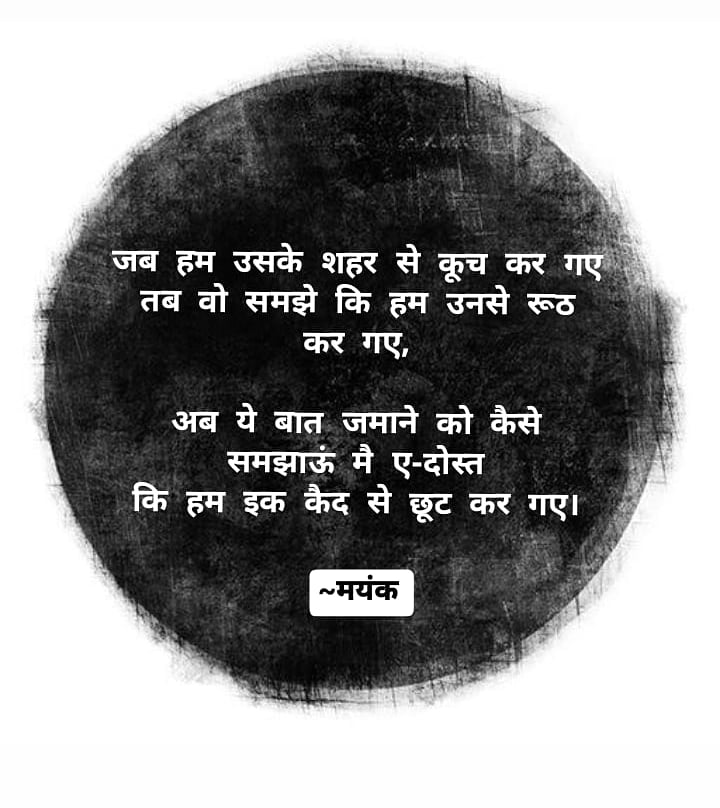 कैद 🙂🙂  #hindipoetry #WritingCommunity #indianpoet #mayankbhatia #rohtak #TwitterTrends #ownwords #likeforlikes https://t.co/5JQzorMf8W