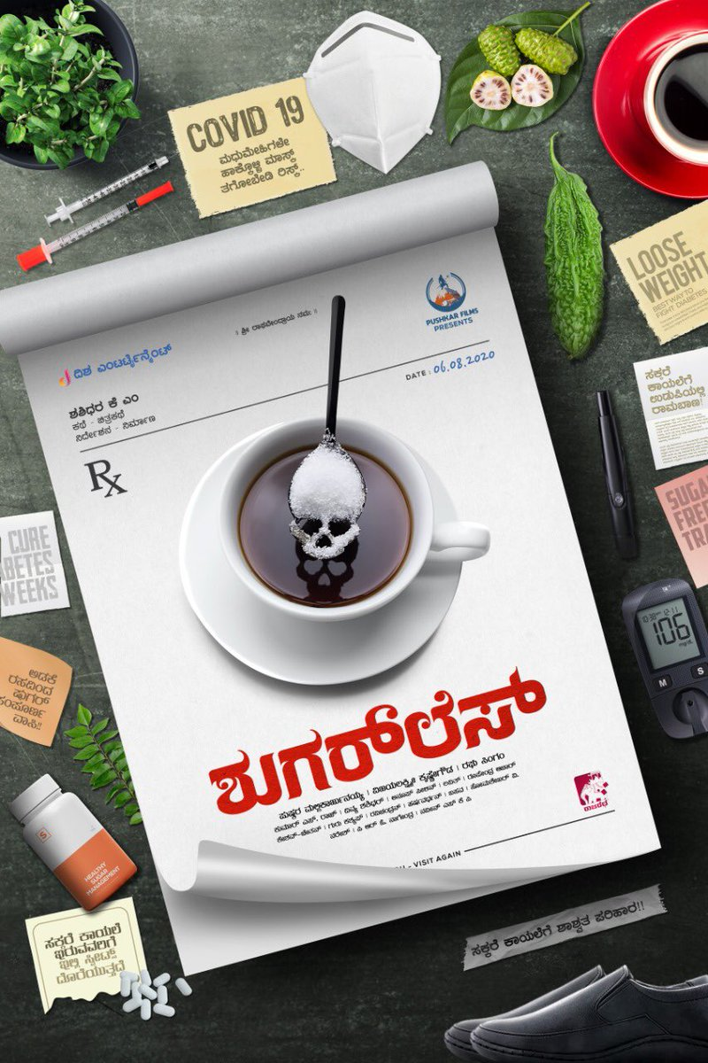 Well they say that a spoon full of insulin helps the sugar go down. And a fun entertaining film defiantly brings down the boredom !  Pushkar Films presents #Sugarless Kananda feature film, Produced by #DishaEntertainments and debut director  #ShashidarKM https://t.co/lq7xK1aB7b