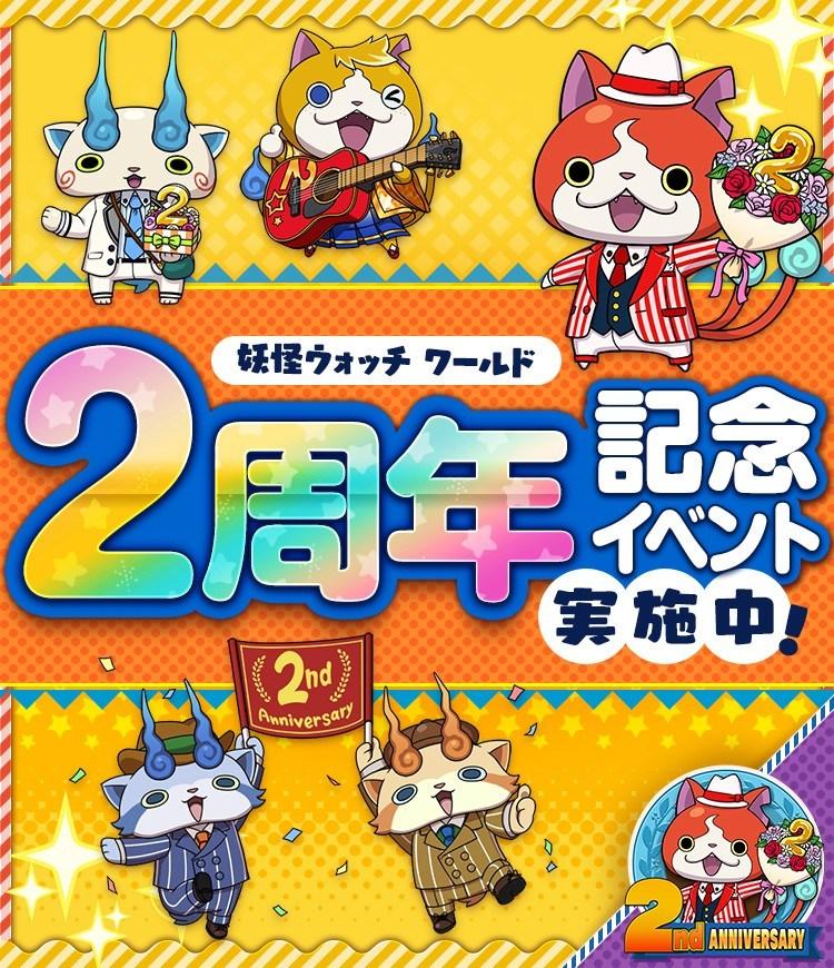 【妖怪ウォッチワールド】「2周年記念イベント」まとめ - 攻略大百科
