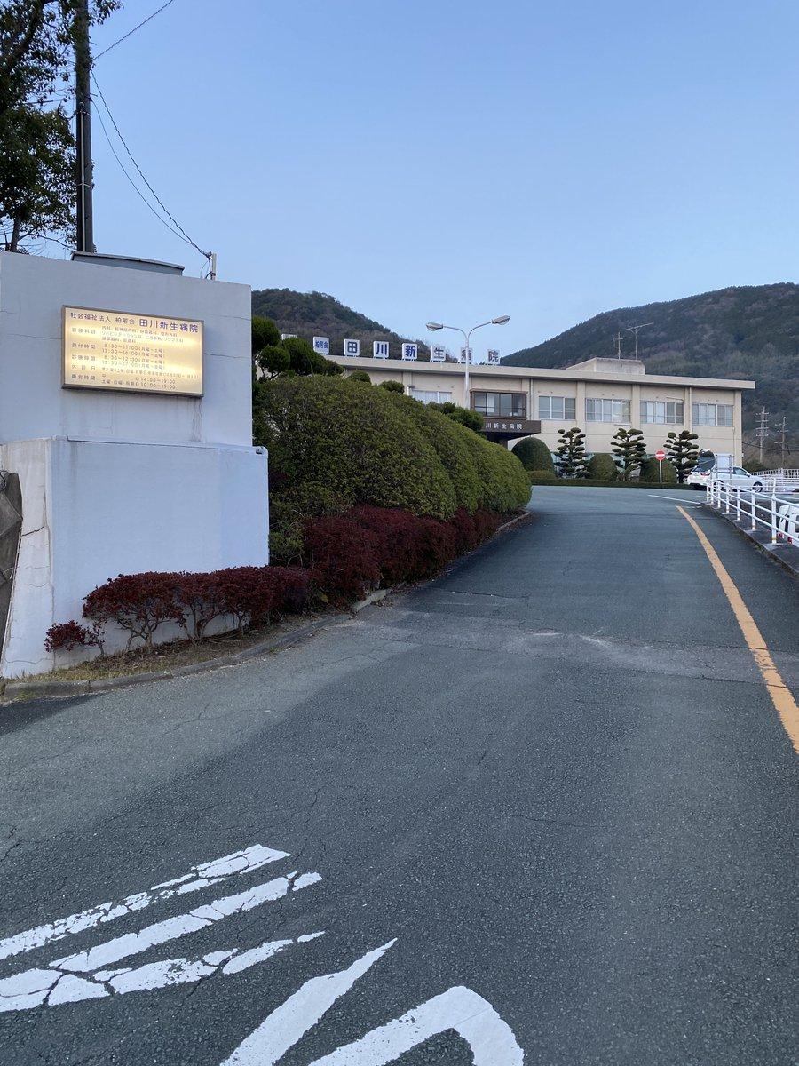 病院 田川 新生