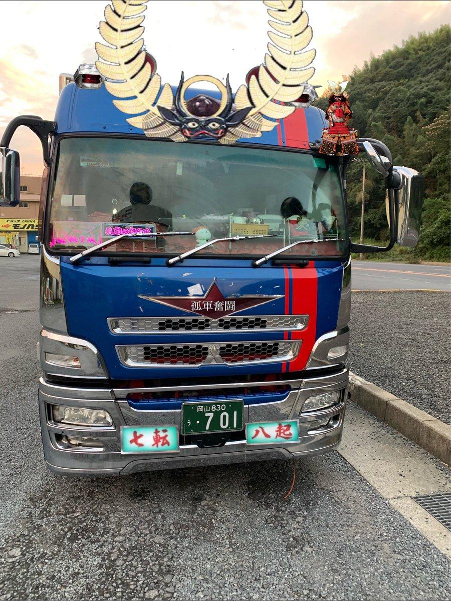 桃子 トラック 朝比奈