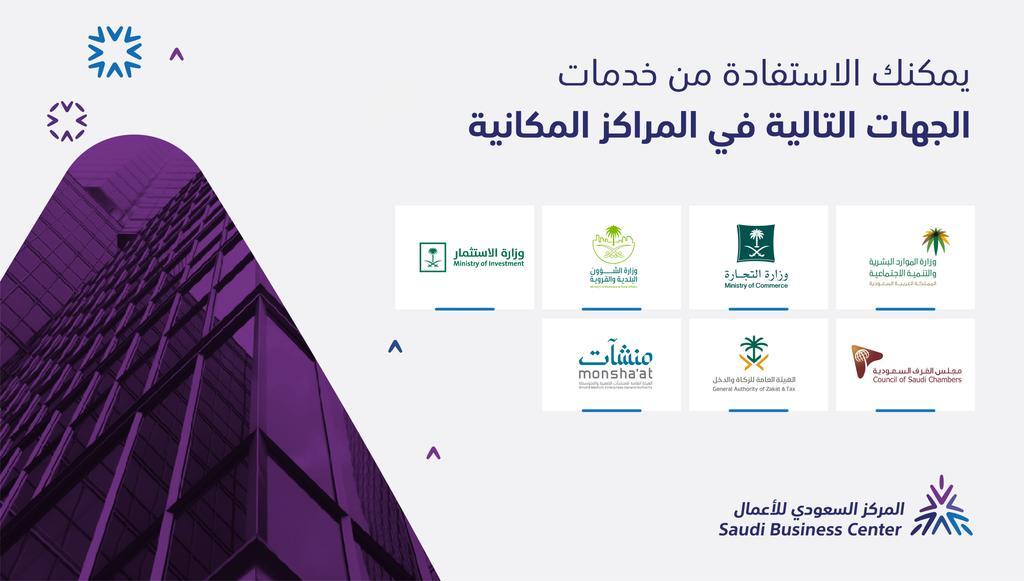 سعيًا منا لتسهيل بدء وممارسة العمل التجاري، الآن بإمكانكم الحصول على خدمات وزارة الاستثمار من خلال فروع #المركز_السعودي_للاعمال https://t.co/AIKU8W7MD3