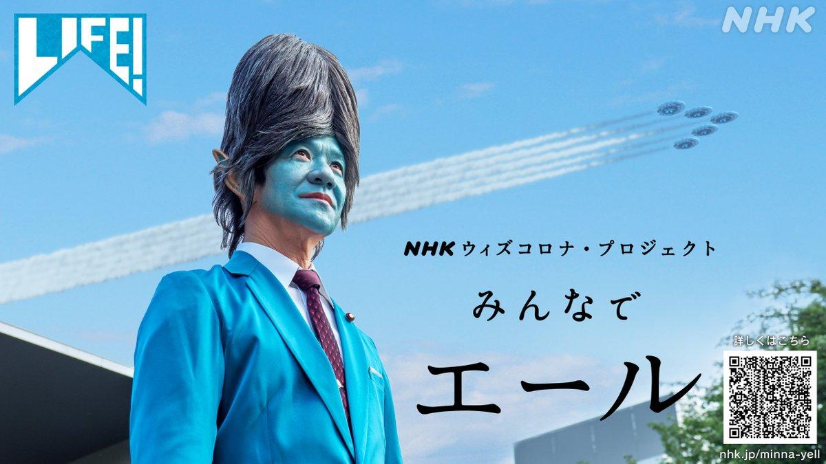 LIFE!宇宙人総理~みんなでエール編~動画 2020年8月21日