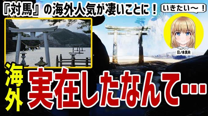 の 海外 Ghost 反応 of tsushima 【対馬】『Ghost of