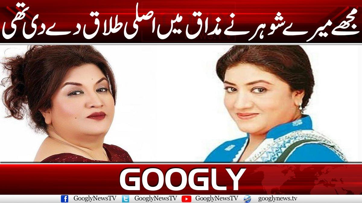 مجھے میرے شوہر نے مذاق میں اصلی طلاق دے دی تھی ویڈیو دیکھنے کیلئے لنک پر کلک کریں: https://t.co/IdZU7m7jit  #Bulbulay #HinaDilpazir #HinaDilpazirDivorce #Momo #Showbiz #GooglyNewsTV #GooglyNews #Pakistan #Actress https://t.co/k5dOk4l6lc