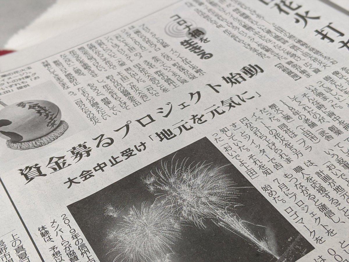 コロナ ツイッター 市 上田