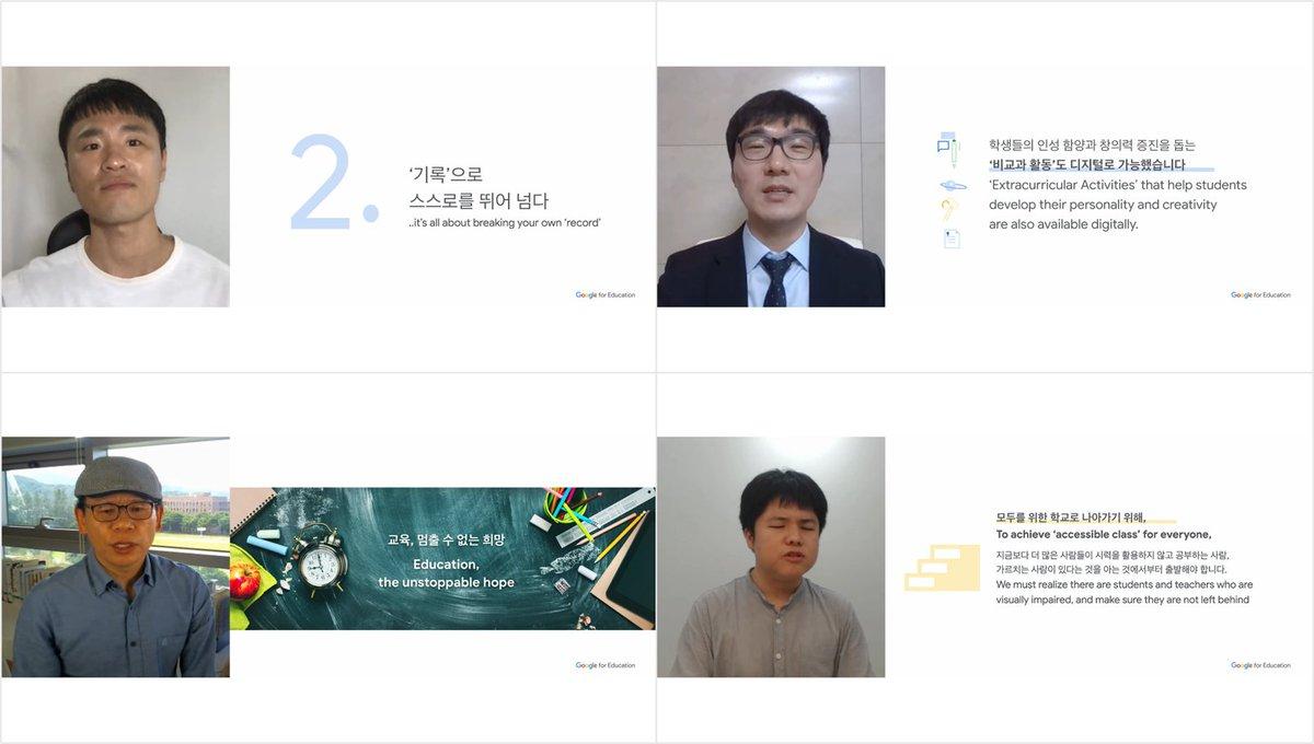 🏫 오늘 '애니웨어 스쿨 2020'이 진행되었습니다! 코로나19로 인해 전 세계 교육 현장은 어떻게 달라지고 있을까요? 세계 각 나라의 교육 전문가들과 더불어 네 명의 한국 선생님들의 목소리를 들어보았습니다. 자세한 내용은 구글코리아 블로그(https://t.co/mwyectoFnO)에서 확인해보세요! https://t.co/TMZh5C4GKa