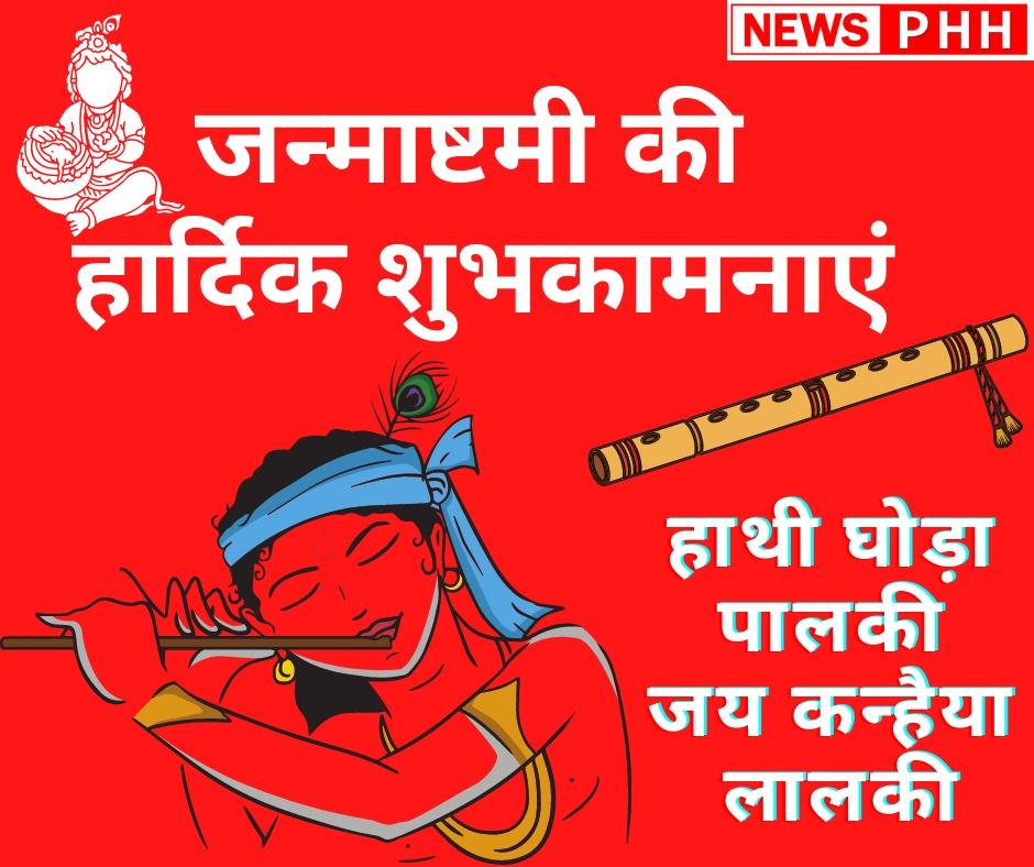 #NewsPHH की ओर से #Janmasthami की शुभकामनाएं #Punjab #Haryana #Himachal #Chandigarh #Amritsar #Patiala #Jalandhar #Muktsar #Ropar #Karnal #Hisar #Bhiwani #Sirsa #Rohtak #Gurugram #Shimla #Solan #Chamba #Kangra #Kullu #Mandi #Hamirpur #Sirmaur https://t.co/qGRACWCkGG