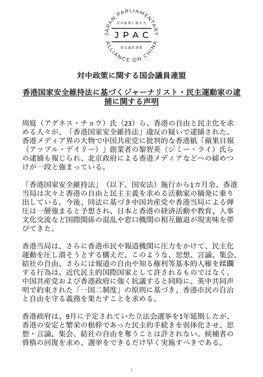 JPACは「香港国家安全維持法に基づくジャーナリスト・民主運動家の逮捕に関する声明」を発表しました。  #JPAC statement on the arrest of Hong Kong journalists and activists under the National Security Law.  https://t.co/O0neFlFHmC https://t.co/qCXPhQODn9