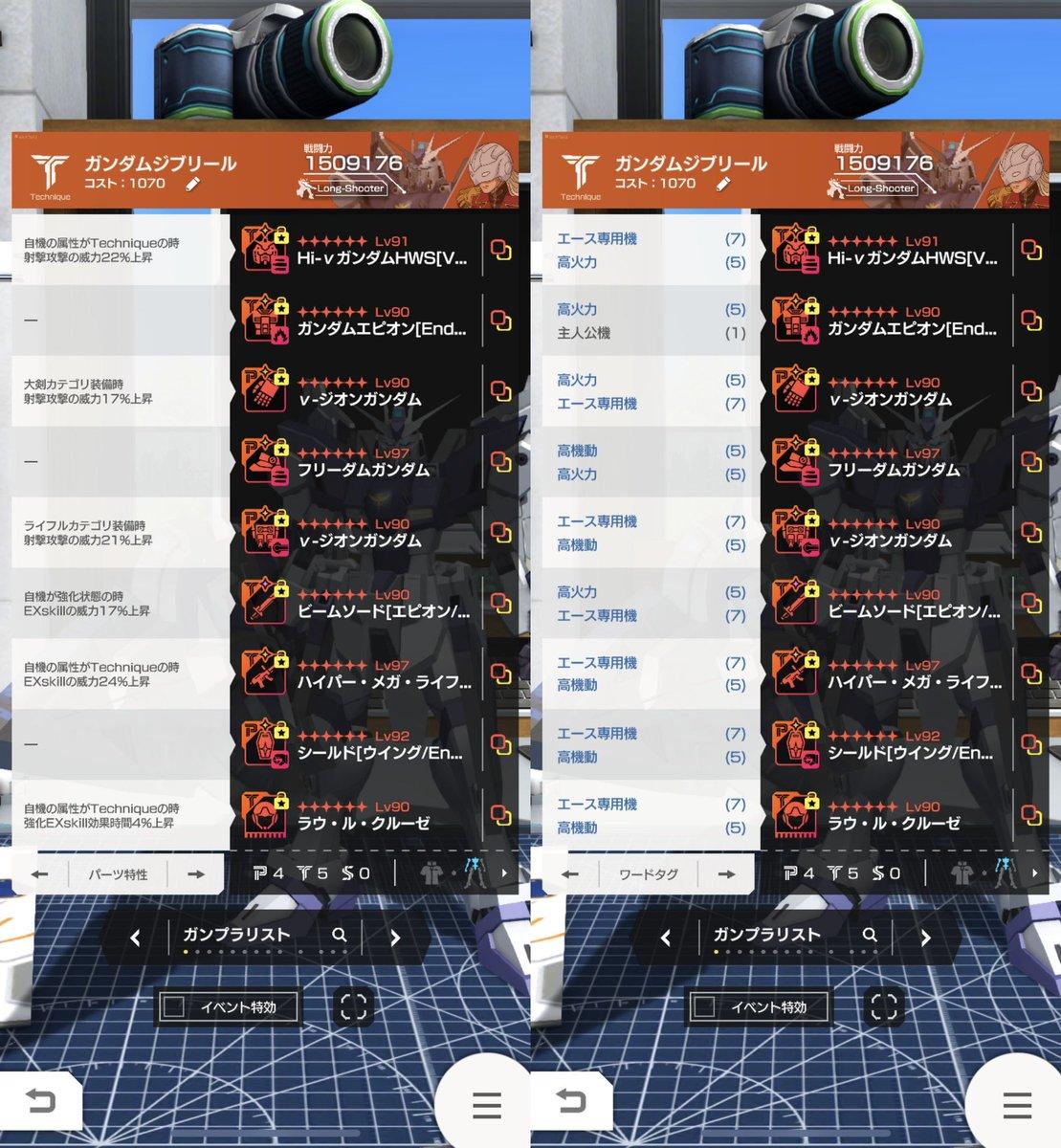 ブレイカー 力 ガンダム モバイル 戦闘 ガンダムブレイカーモバイル