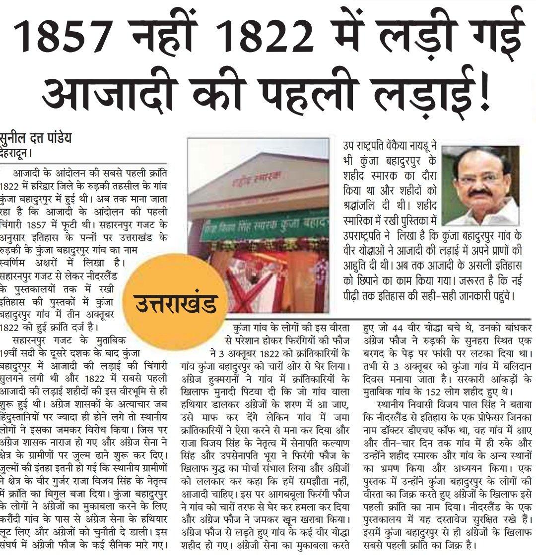 इतिहास को कभी दबाया नहीं जा सकता!  इतिहास अपने आप को दोहराता जरूर है!!  #History #HistoryMatters #Historiography #gurjar https://t.co/cVg2qFQbxf