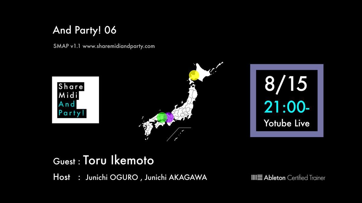 [YouTube live stream] And Party! 06  : 2020/08/15 SAT 21:00-22:00(UTC+9) Guest @toruikemoto   Host @junichioguro @junichiakagawa #s_m_a_p @abletonjp   https://t.co/f6Bxm7HXa4 https://t.co/ISjPE1ovXA