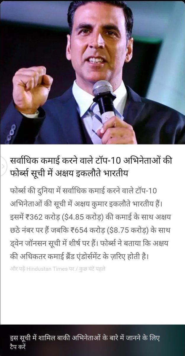 @akshaykumar @mrsfunnybones #bestactor #AkshayKumar #allactorbest Akshay Kumar #gurjar #jayhindu https://t.co/6lKNrvNRl1