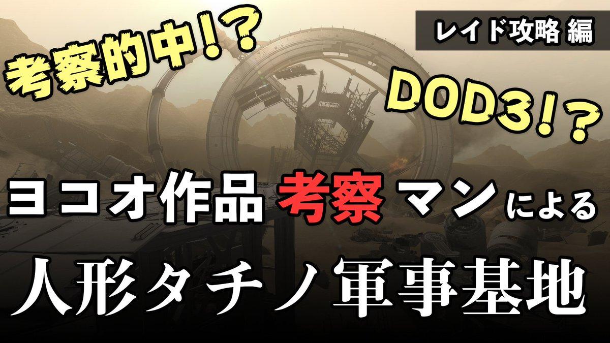 😍動画投稿😍#FF14 #ニーア #ニーアオートマタ 【FF14 × ニーア】やっぱりDOD3!?「人形タチノ軍事基地」攻略編