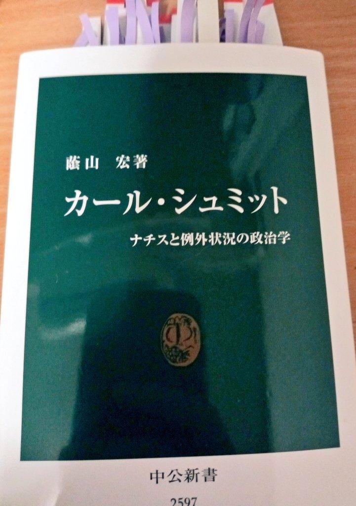 """ナーガルジュナ on Twitter: """"久しぶりの中公新書 『カール ..."""