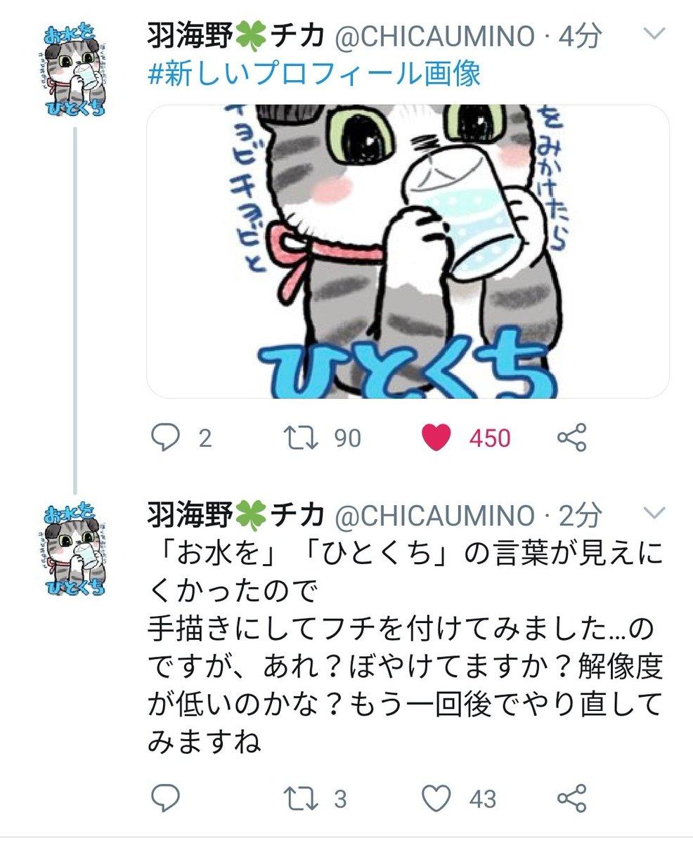チカ 羽 twitter 海野