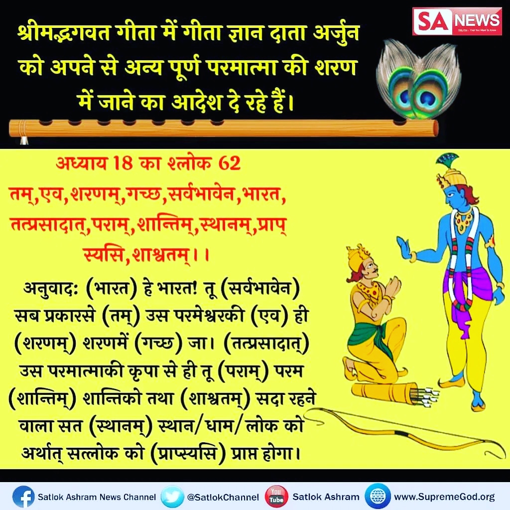#RealVasudev_LordKabir  SHRIMAD BHAGAVAD GITA 18:66 Relinquishing all my religious practices in me, you go in the refuge of only that one Complete God. I will release you from all the sins. -Saint Rampal Ji Maharaj Watch Shraddha Tv-2:00pm pic.twitter.com/i63QPyZZRa