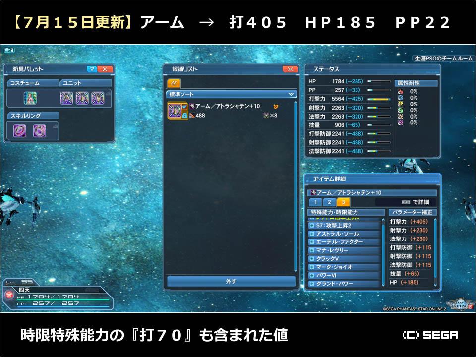 ユニット Pso2 クラース