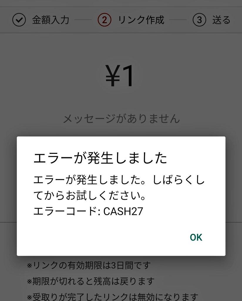 ペイ エラー コード cash27 楽天